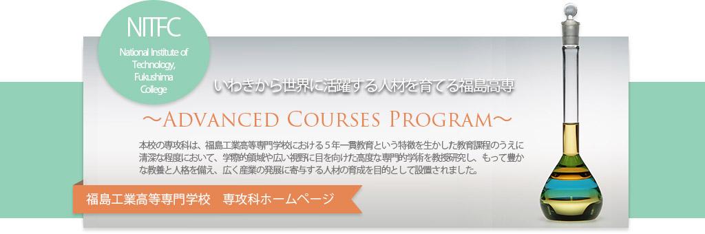 福島工業高等専門学校専攻科ホームページ
